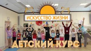 Детская йога в йога-центре «Амрита»