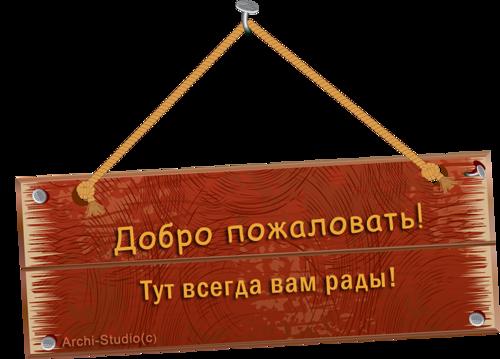 http://amritacentr.ru/wp-content/uploads/2016/02/dobro_pogalovat.png